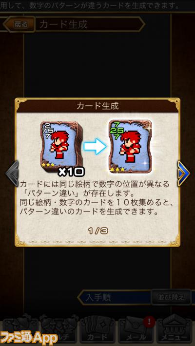 カード変化