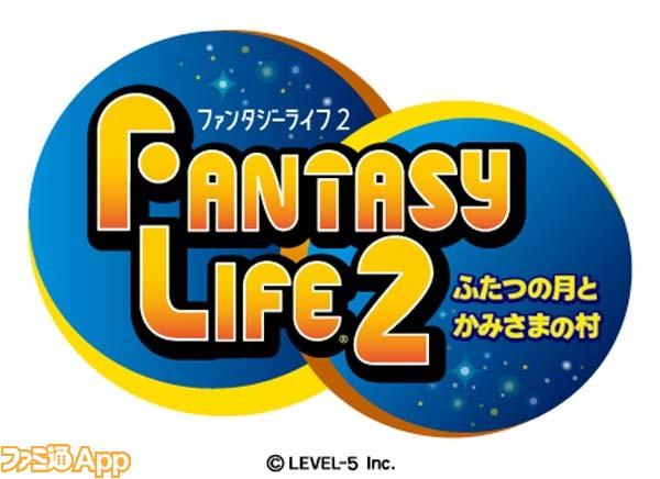 01_ファンタジーライフ2-ロゴ