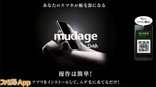 Mudage-01