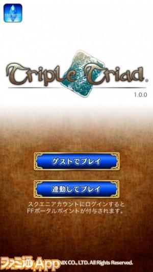Triple_Triad01