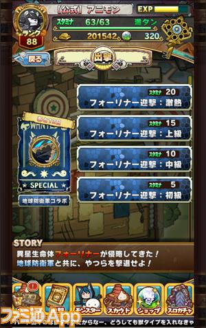 SPターゲット_ステージ選択