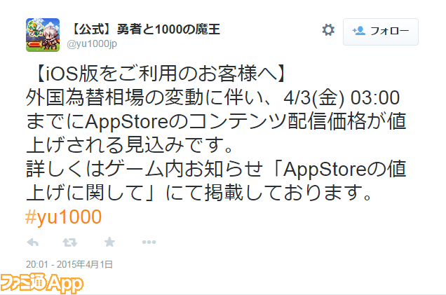 iOS値上げ
