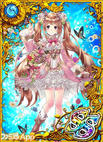 花園の舞蝶姫 フレイ・エレン