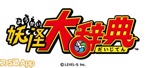 01_妖怪大辞典-logo