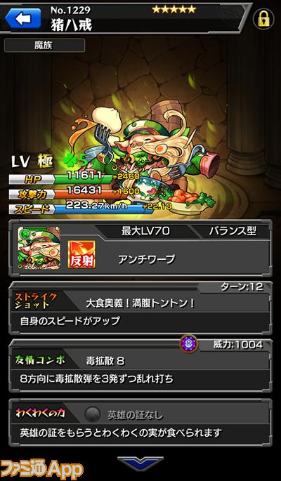 【モンスト】猪八戒