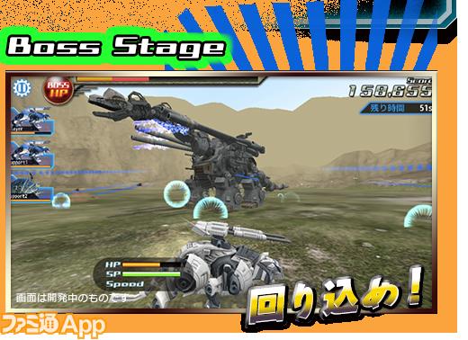 巨大なゾイドの周囲を駆け回りながら、強力な一撃を放て!