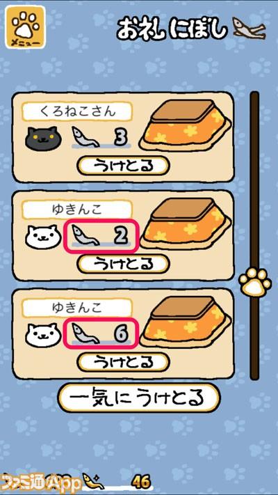 同じネコ、同じグッズでも、お礼にぼしの数が違うことがあります。これこそ、気分によるものなんでしょうね。さすが気まぐれ屋代表。