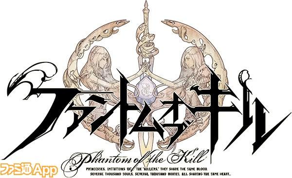 phantom_of_kill_logo