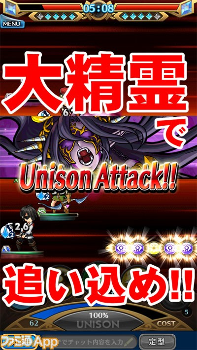 unison-08