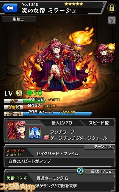 炎の女帝 ミラージュ