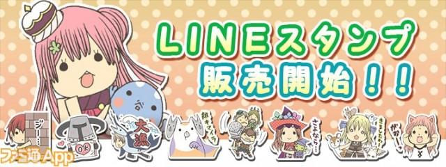 5-1_LINEスタンプ