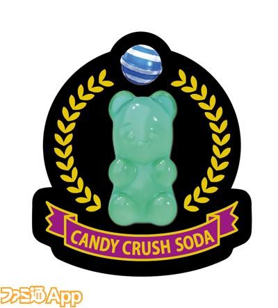 Candy Crush Sodaワッペン画像
