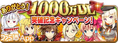 10million_ba