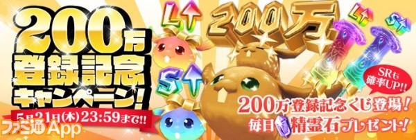 200万突破_バナー