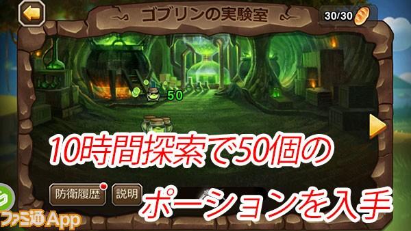 宝の洞窟_ポーション