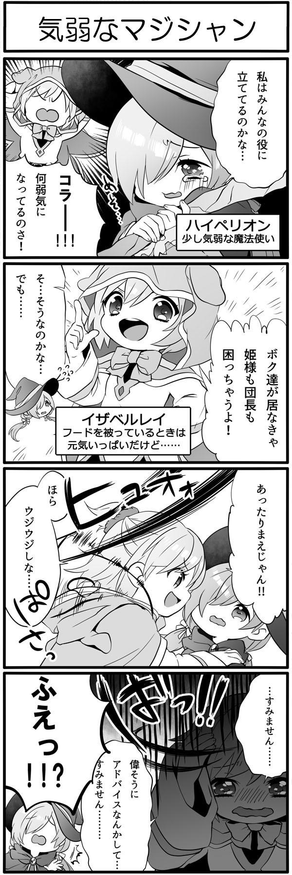 気弱なマジシャン_縮小01