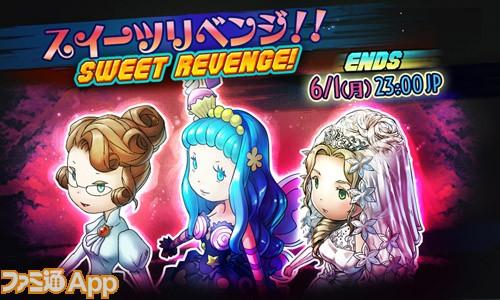 2_Gacha-sweet-revenge