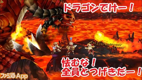 ファイアドラゴン4人対戦