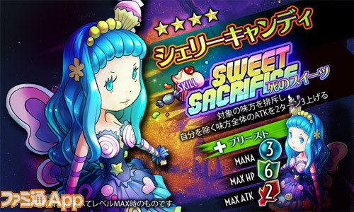 4_Gacha-26th-sweet0525