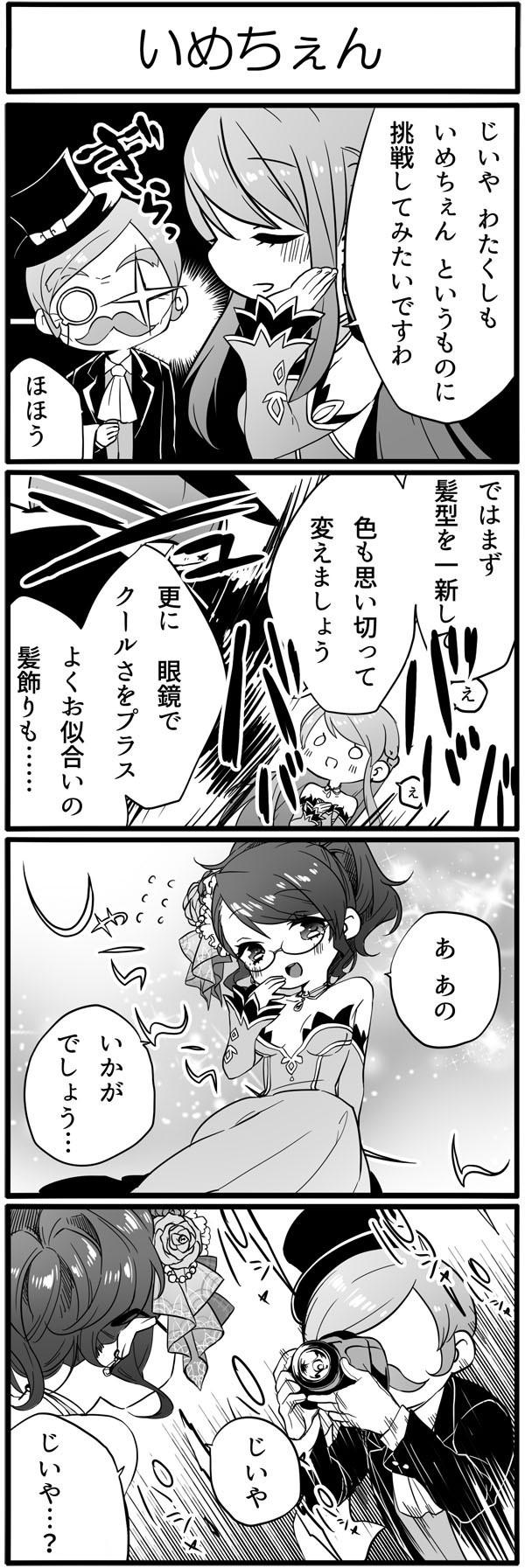 01_四コマ_600縮小