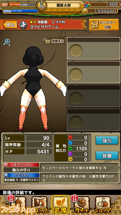 potato_150515リリース用_ギア能力値_0005_ヨワビダカアーム