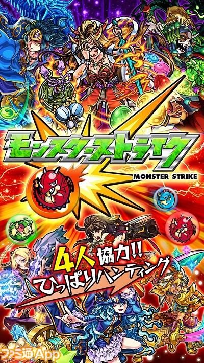 monster-strike_key