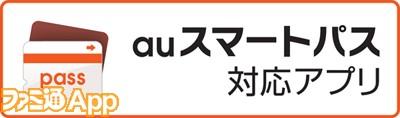 smartPass_badge_ot