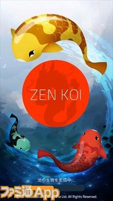 zenkoi001