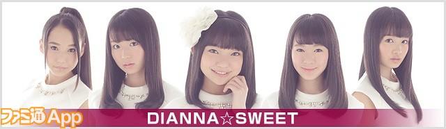 2.DINNA☆SWEET