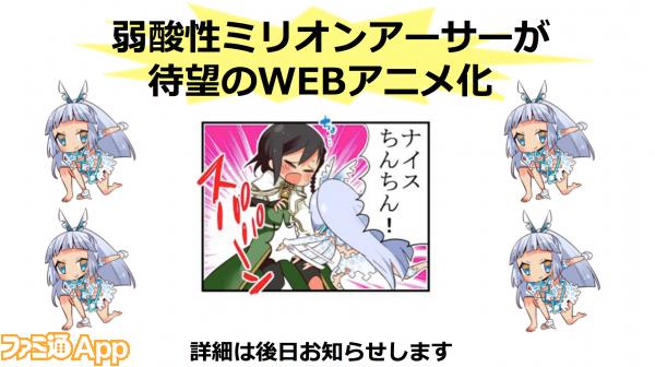 webアニメ