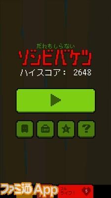 ゾンビバケツ001