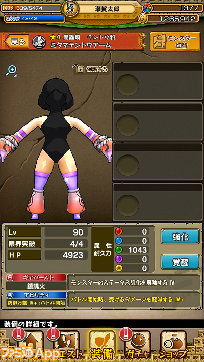 potato_150616リリース用_ギア能力値_0003_ミタマテントウアーム