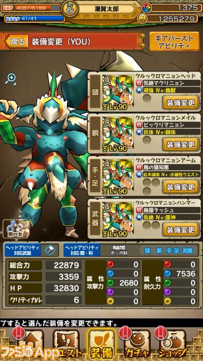 potato_150602リリース用_ギア能力値__0007_クルックロマニョン_セット男