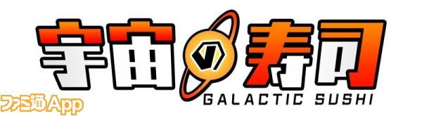 宇宙の寿司_タイトルロゴ