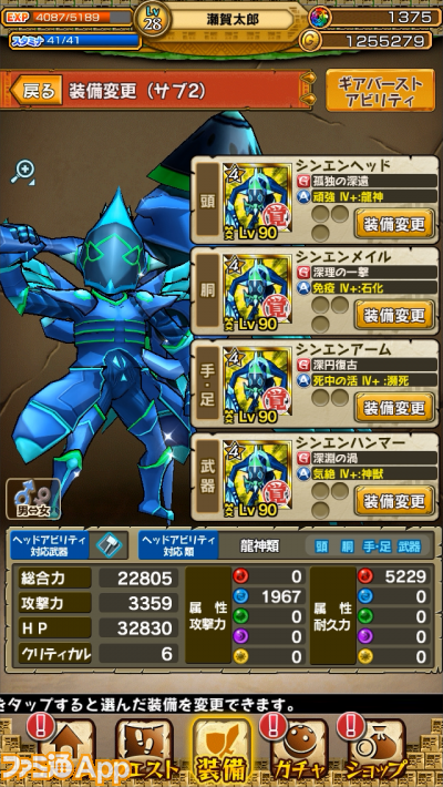 potato_150602リリース用_ギア能力値__0007_シンエン_セット男