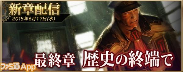 FFアギト_2期最終章バナー