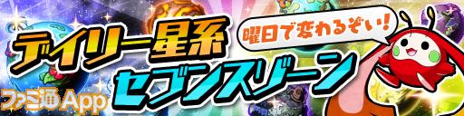 セブンスゾーン_banner