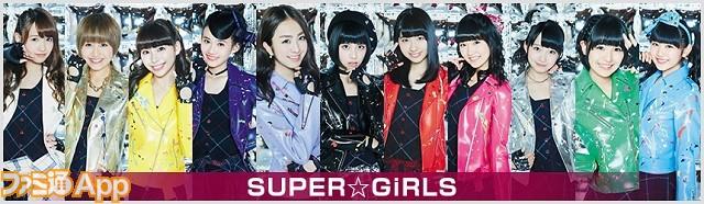 1.SUPER☆GiRLS