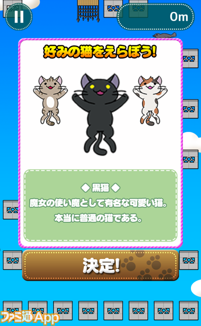nekotobi04_黒猫