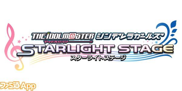 スターライトステージロゴ
