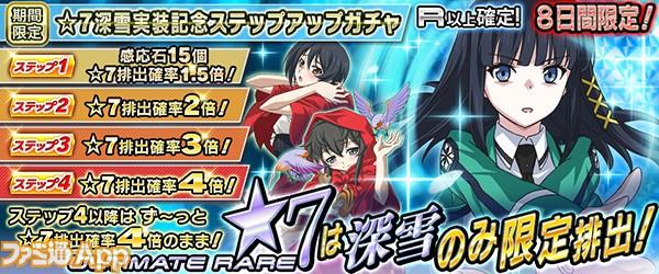 banner_201506miyuki7_step
