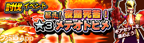 banner_quest_event_12030003