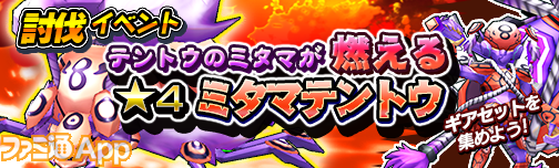 banner_quest_event_12040003