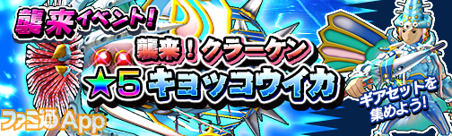 banner_quest_event_13050002