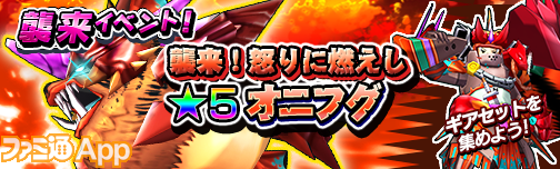 banner_quest_event_13050004