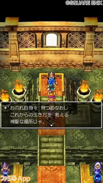 05_ダーマ神殿