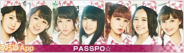 5.PASSPO☆