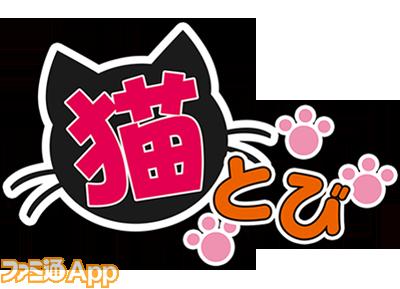 nekotobi_logo