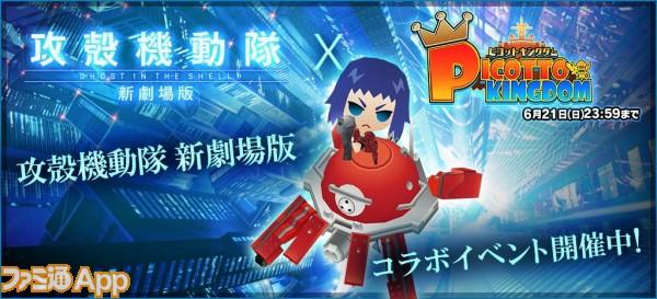 piko_banner