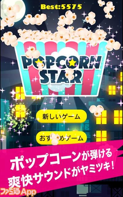 popcorn_star_400